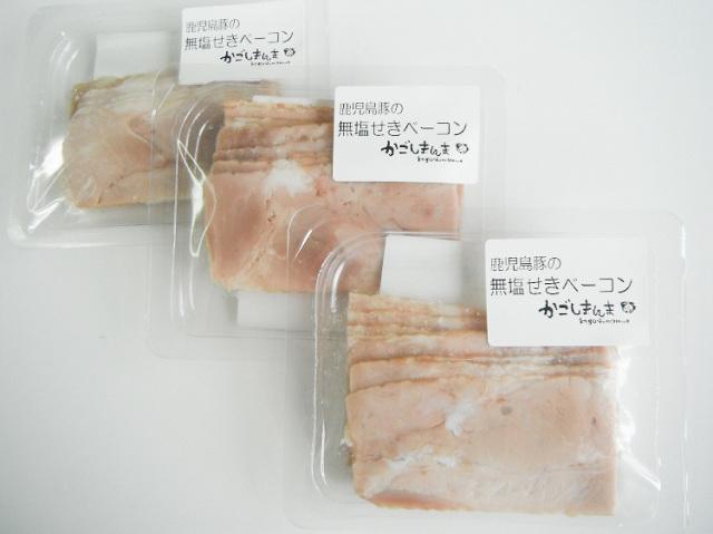 鹿児島豚の無塩せきベーコン(3P)【0.3kg】