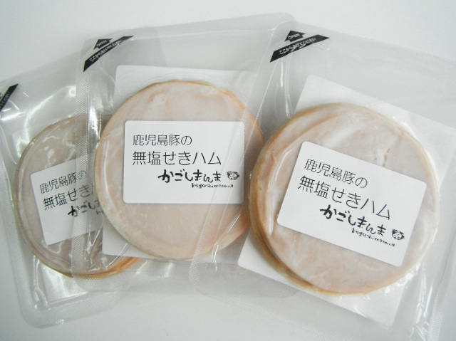 鹿児島豚の無塩せきハム(3P)【0.3kg】