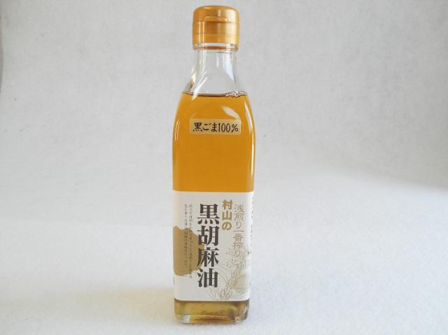 化学薬品・添加物不使用 村山の黒ごま油【0.6kg】