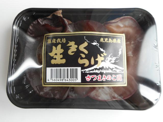 生きくらげ(菌床栽培)【0.1kg】