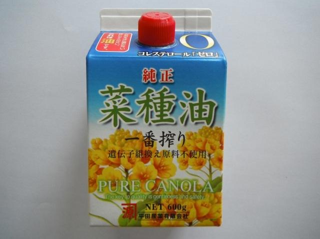 純正菜種油一番搾り(600g)【0.7kg】