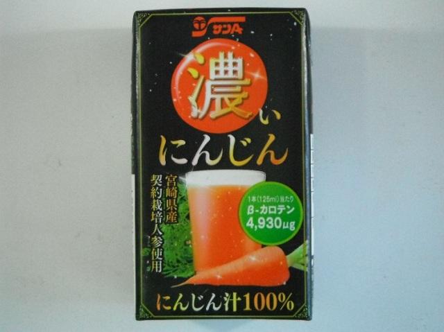 宮崎県産・濃いにんじん100%ジュース125ml【0.2kg】