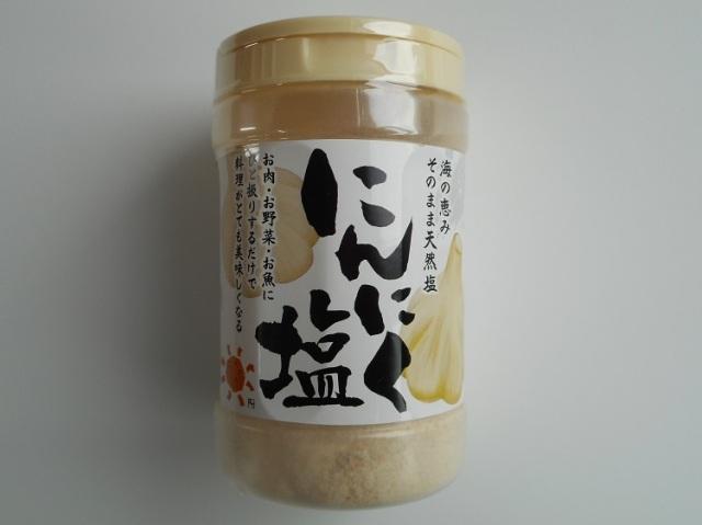 ベトナム天然塩のにんにく塩 230g【0.3kg】