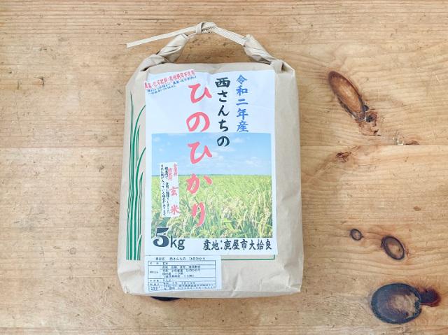 九州産・農薬不使用・化学肥料不使用の西さんちの玄米(ヒノヒカリ)5kg【5.2kg】