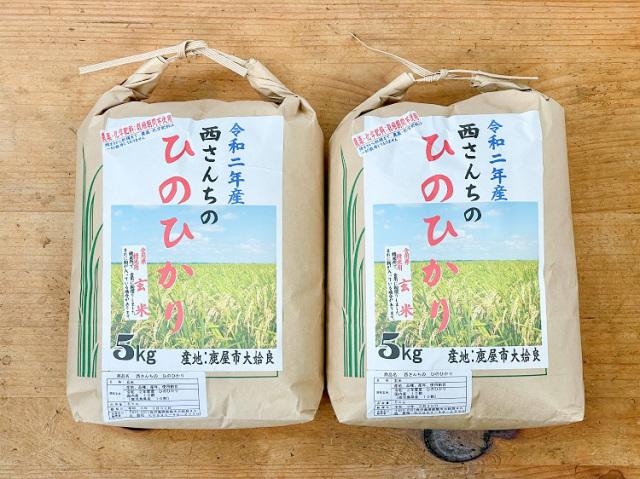 ★送料無料★お得なセット 農薬不使用・西さんちの玄米(ヒノヒカリ)5kg×2袋【11kg】