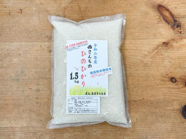九州産・農薬不使用・化学肥料不使用の西さんちのお米(ヒノヒカリ)1.5kg【1.6kg】