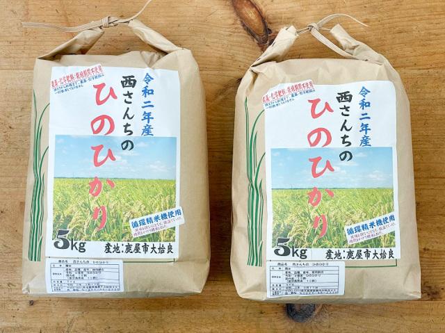 ★送料無料★お得なセット 農薬不使用・西さんちのお米(ヒノヒカリ)5kg×2袋【11kg】