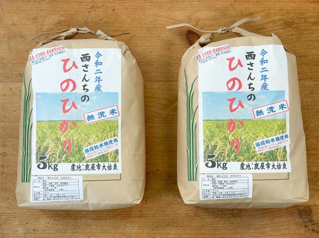 ★送料無料★お得なセット 農薬不使用・西さんちの無洗米(ヒノヒカリ)5kg×2袋【11kg】