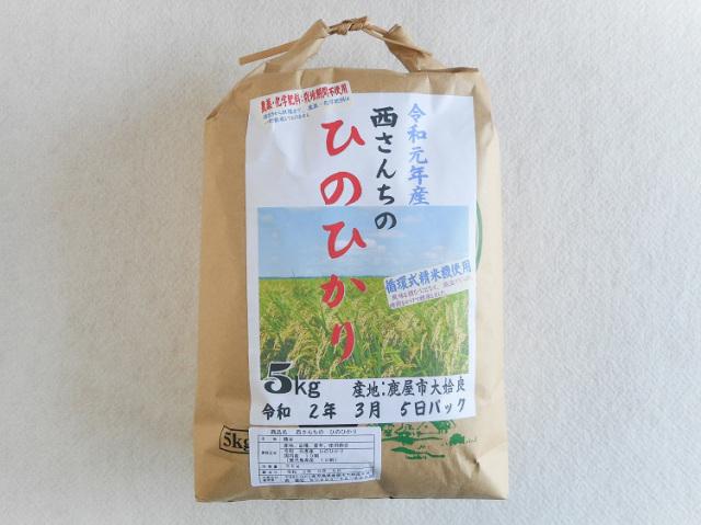 九州産・農薬不使用・化学肥料不使用の西さんちのお米(ヒノヒカリ)5kg【5.2kg】