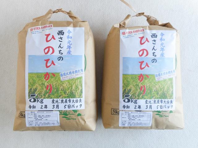 ★送料無料★お得なまとめ買い2袋セット 農薬不使用・西さんちのお米(ヒノヒカリ)5kg×2袋【11kg】