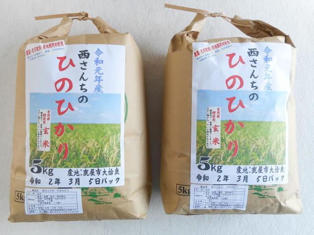 ★送料無料★お得なまとめ買い2袋セット 農薬不使用・西さんちの玄米(ヒノヒカリ)5kg×2【11kg】