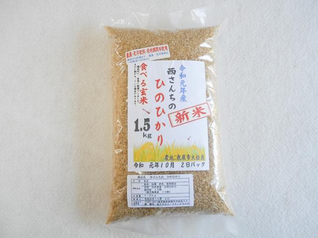 九州産・農薬不使用・化学肥料不使用の西さんちの玄米(ヒノヒカリ)1.5kg【1.6kg】