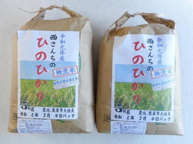 ★送料無料★お得なまとめ買い2袋セット 農薬不使用・西さんちの無洗米(ヒノヒカリ)5kg×2袋【11kg】