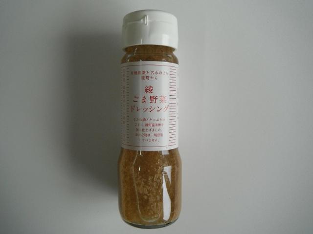 ごま野菜ドレッシング 200g【0.4kg】