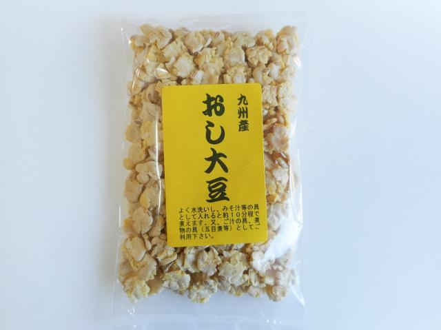 九州産 おし大豆(打ち豆)【0.1kg】