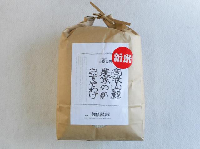 米「高隈山麓農家のおすそわけ」 5kg【5.2kg】