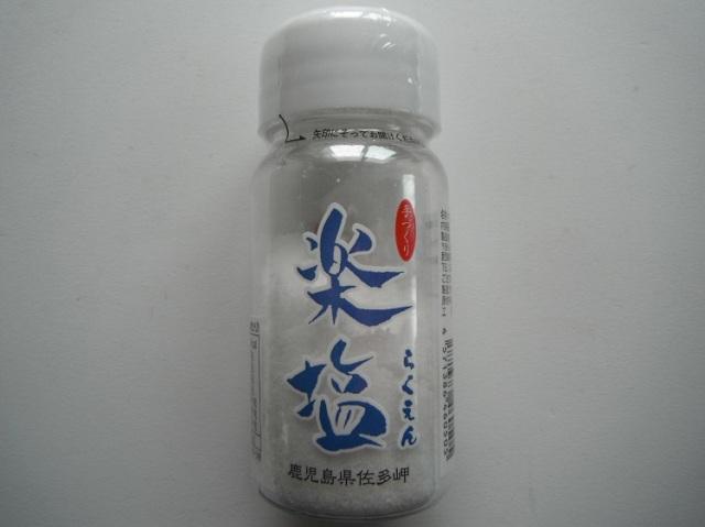 佐多岬の手づくり塩「楽塩」(便利なボトルタイプ) 50g【0.1kg】