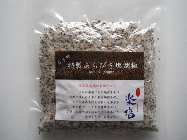 佐多岬の手づくり塩「楽塩」の特製あらびき塩胡椒(お得な詰替え袋) 100g【0.1kg】