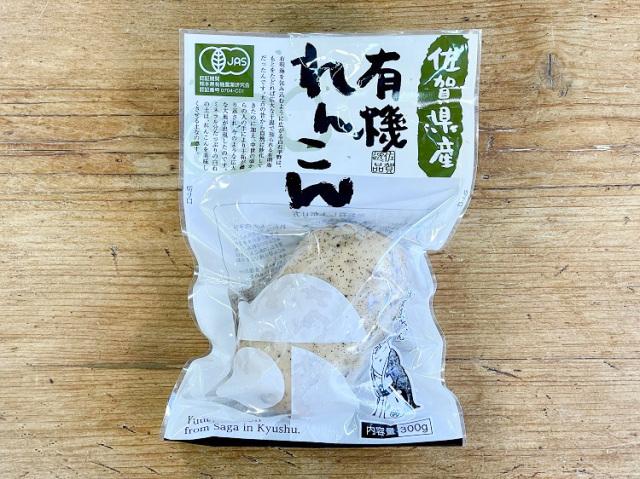 有機栽培 佐賀県産レンコン(パック詰め) 300g【0.4kg】