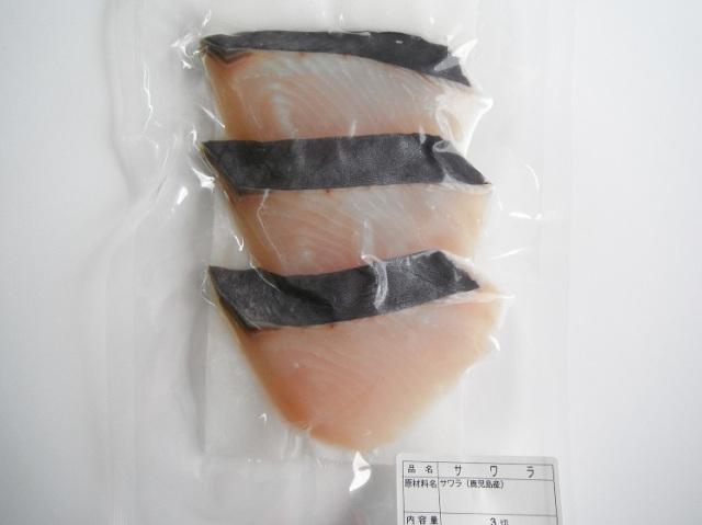 サワラの切り身【0.2kg】