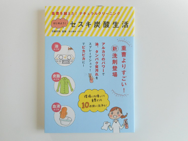 はじめよう!セスキ炭酸生活(書籍)【0.4kg】