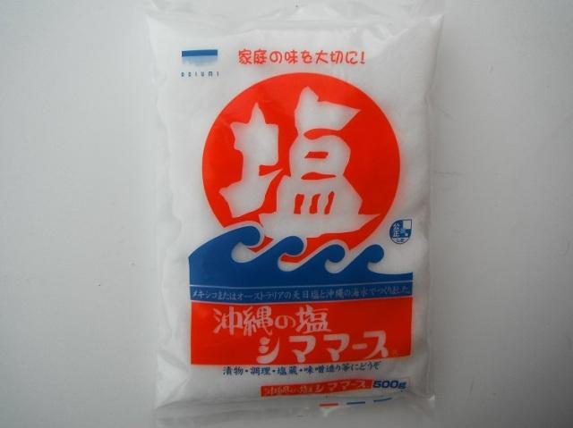 沖縄の塩 シママース 500g【0.5kg】
