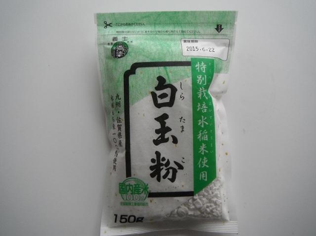 九州産特別栽培米の白玉粉【0.2kg】