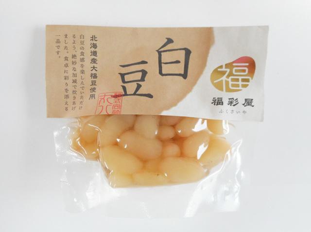 北海道産大福豆使用 おせちの白豆【0.2kg】