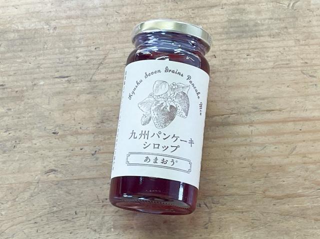 無添加いちごシロップ♪九州産パンケーキシロップ あまおう(福岡産いちご) 170g【0.4kg】