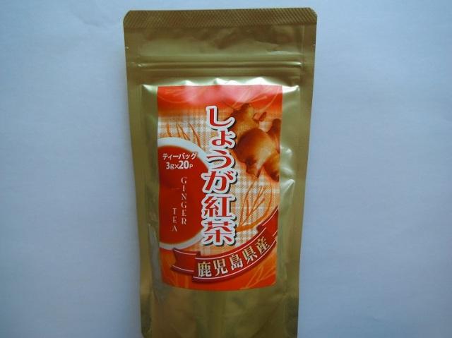 鹿児島県産しょうが紅茶【0.1kg】