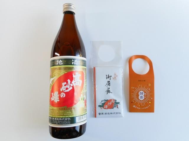 お屠蘇付き♪年始酒『高砂の峰』【1.5kg】
