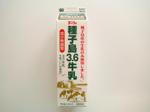 種子島牛乳 1000ml【1.1kg】