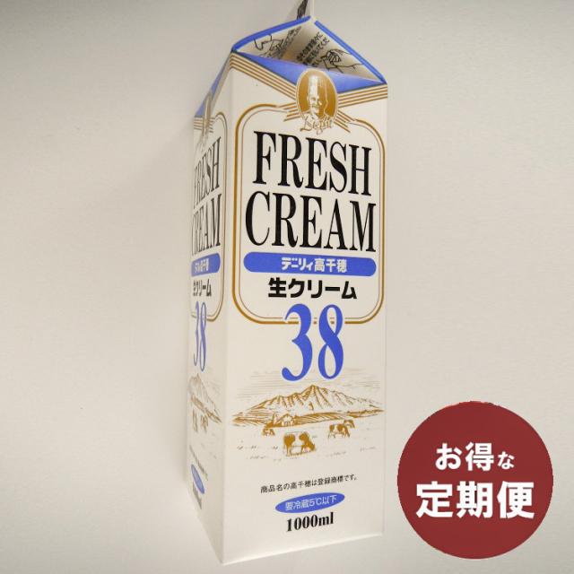 【定期便】デーリィ高千穂生クリーム38 1000ml【1.1kg】
