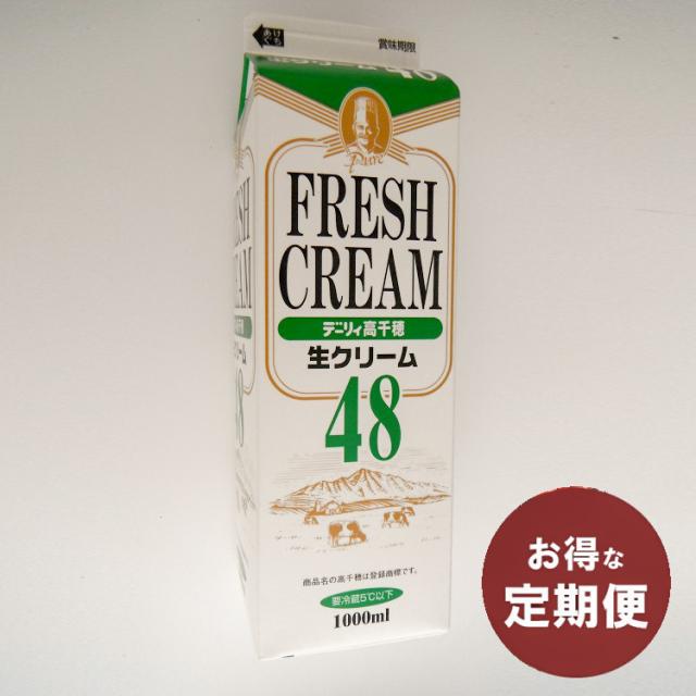 【定期便】デーリィ高千穂生クリーム48 1000ml【1.1g】