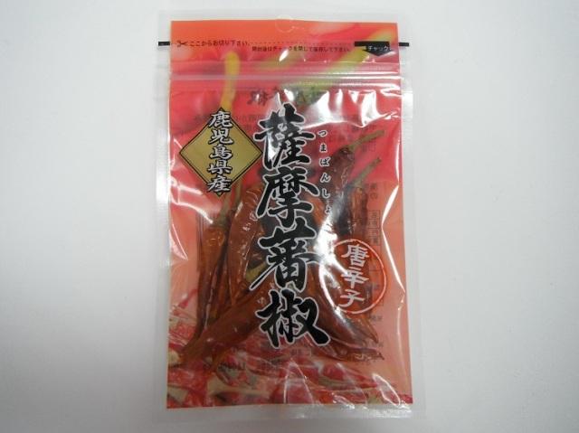 ★☆セール☆★鹿児島県産唐辛子・薩摩蕃椒【0.1kg】