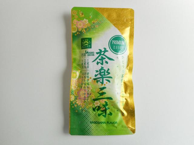 農薬不使用深蒸し茶『茶楽三味』100g【0.1kg】