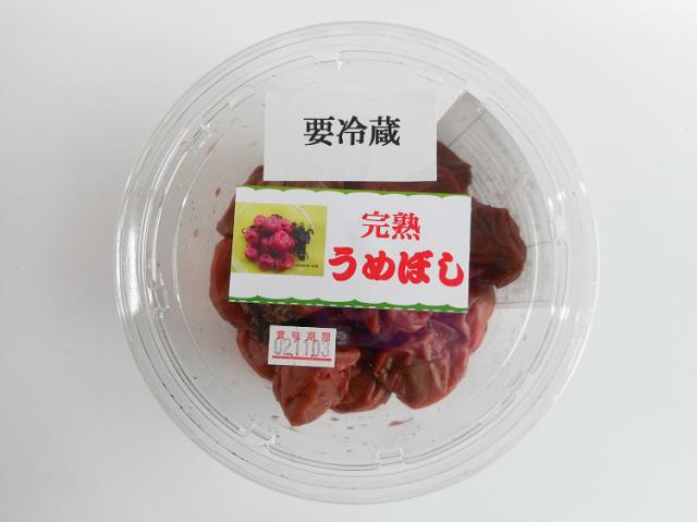 ルピナス会の梅干し200g【0.3kg】