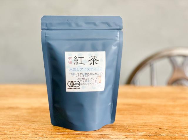 鹿児島県産 有機水出しアイスティー(6g×10包)【0.1kg】