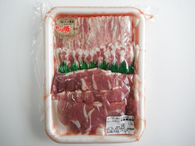 鹿児島やごろう豚の焼肉セット 1kg【1.1kg】