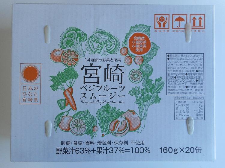 宮崎ベジフルーツスムージー160ml 1ケース(20本入り)【4kg】