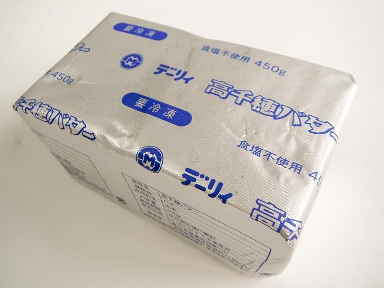 高千穂バター(無塩)450g【0.5kg】