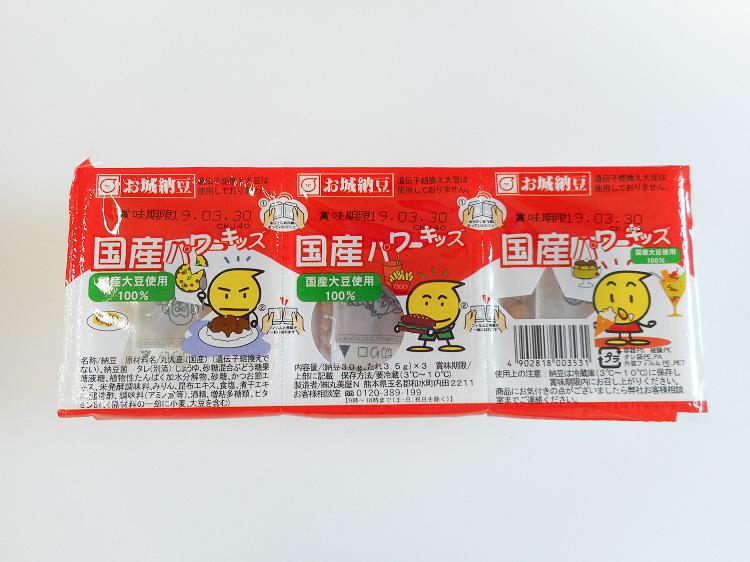 九州産小粒納豆パワーキッズ【0.2kg】