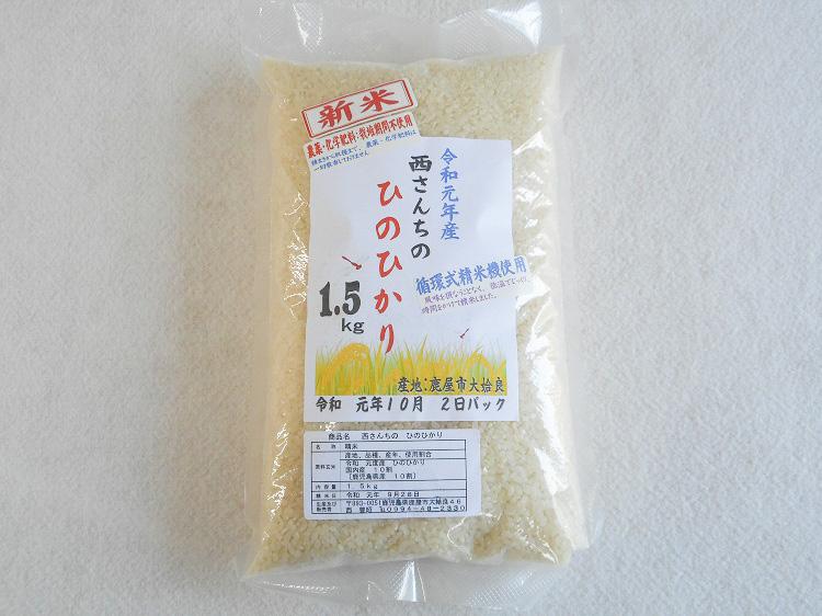 九州産・農薬不使用・化学肥料不使用の西さんちの無洗米(ヒノヒカリ)1.5kg【1.6kg】
