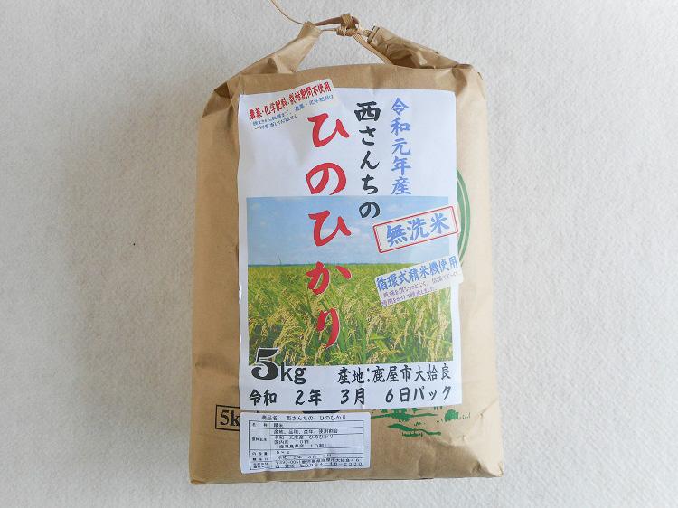 九州産・農薬不使用・化学肥料不使用の西さんちの無洗米(ヒノヒカリ)5kg【5.2kg】