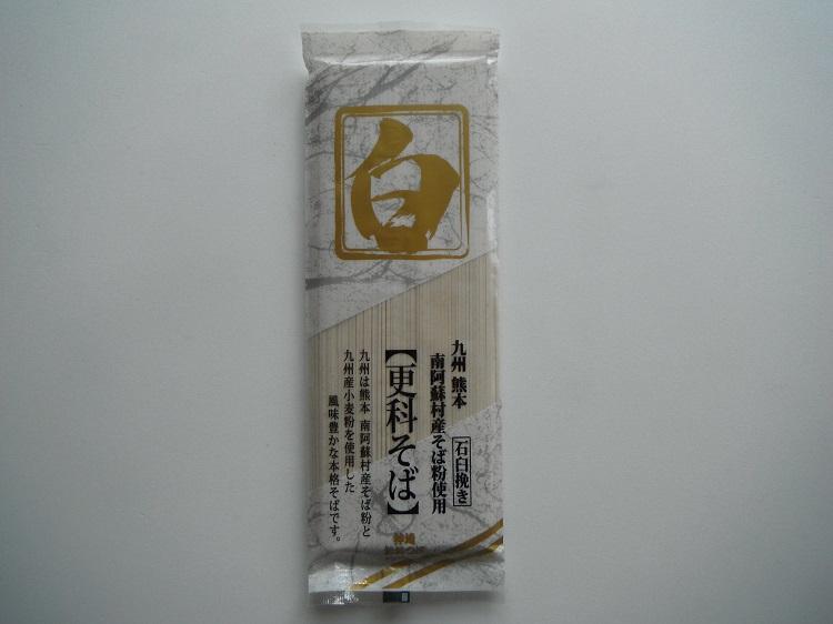 九州産原料の更科そば【0.2kg】