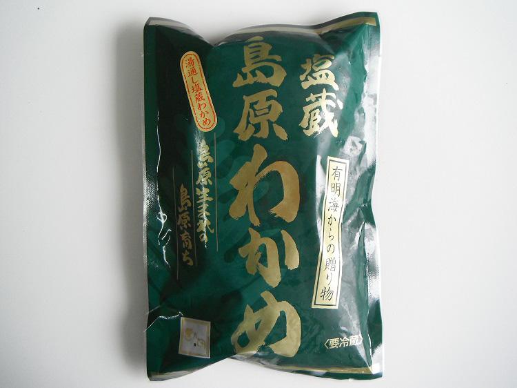 塩蔵・島原わかめ 200g【0.3kg】