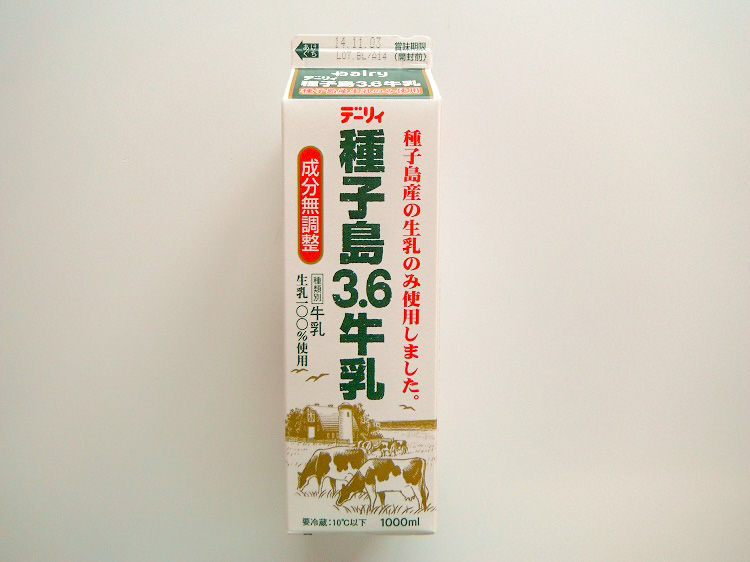 種子島牛乳1000ml【1.1kg】