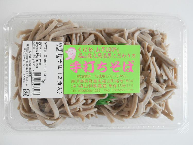 北米産そば粉と山芋100%・こだわりの手打ちそば【0.4kg】