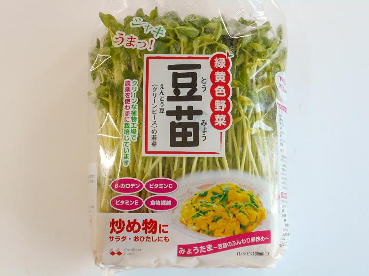 九州産豆苗(農薬不使用)(市場野菜)【0.4kg】