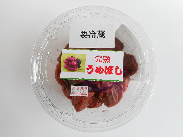 ルピナス会の梅干し 200g【0.3kg】
